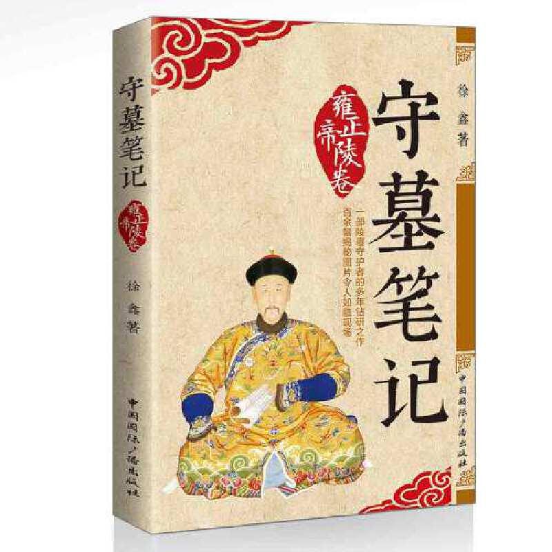 守墓笔记:雍正帝陵卷 一部陵寝守护者的多年钻研之作,百余幅揭秘图片令人如临现场