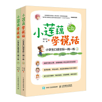 小莲藕学说话 小学生口语交际一周一练 全2册