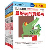 公文式教育:益智认知游戏手工书套装(共7册)