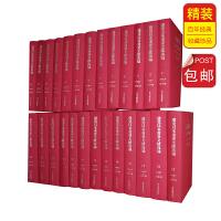 建党以来重要文献选编(1921-1949) 套装全26册