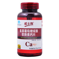 【威士雅】氨糖氨基葡萄糖硫酸软骨素加钙片 60片/瓶 60g