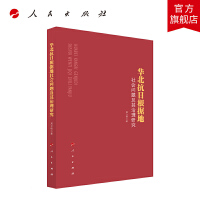 华北抗日根据地社会问题及其治理研究 人民出版社