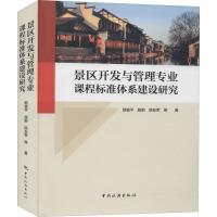 景区开发与管理专业课程标准体系建设研究 中国旅游出版社