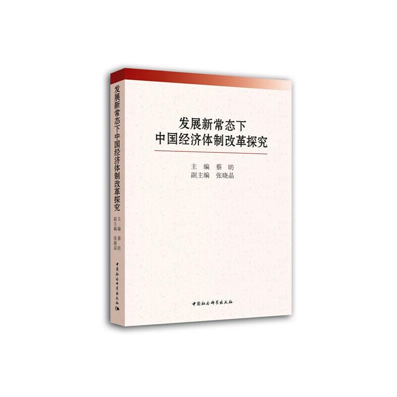 发展新常态下中国经济体制改革探究 认识新常态,适应新常态,引领新常态,指明经济改革发展大方向