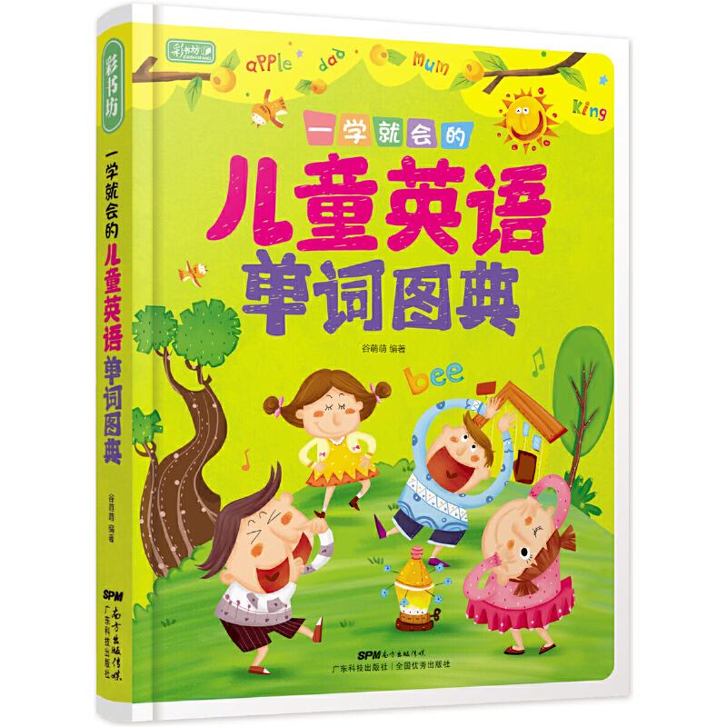 彩书坊 一学就会的儿童英语单词图典 用美丽的图画让孩子认知世界!浇灌孩子心中神奇的语言之树!