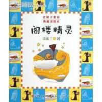 阁楼精灵(典藏美绘本)/红鞋子童话
