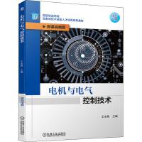 电机与电气控制技术 微课视频版 机械工业出版社