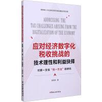 """应对经济数字化税收挑战的技术理性和利益抉择 对第一支柱""""统一方法""""的研究 中国税务出版社"""