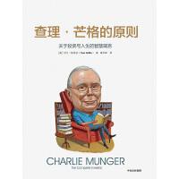 查理・芒格的原则