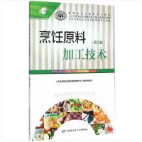 烹饪原料加工技术(第三版)