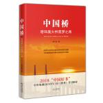 中国桥――港珠澳大桥圆梦之路