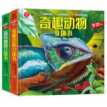 科普立体书:奇异植物立体书、奇趣动物立体书(全2册)