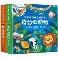 宝宝点读认知发声书【全2册】奇妙的动物+忙碌的汽车 中英双语0-3岁低幼早教有声启蒙绘本