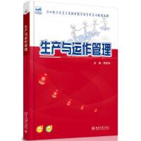 生产与运作管理 蔡建华 9787301248270 北京大学出版社