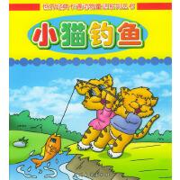 世界经典卡通动物童话系列丛书:小猫钓鱼