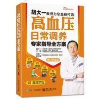 高血压日常调养专家指导全方案(修订升级版)
