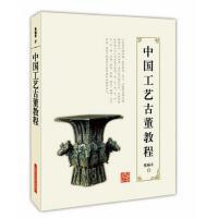 中国工艺古董教程