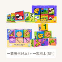 早教认知套装1-2-3岁婴儿宝宝玩具布绒积木布书