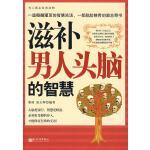 滋补男人头脑的智慧 黎靖,张玉辉 新世界出版社 9787510401862