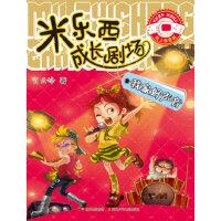 米乐西成长剧场系列―我家好声音(有温馨有爆笑的儿童纸上情景剧――欢乐童年 跃然纸上!)