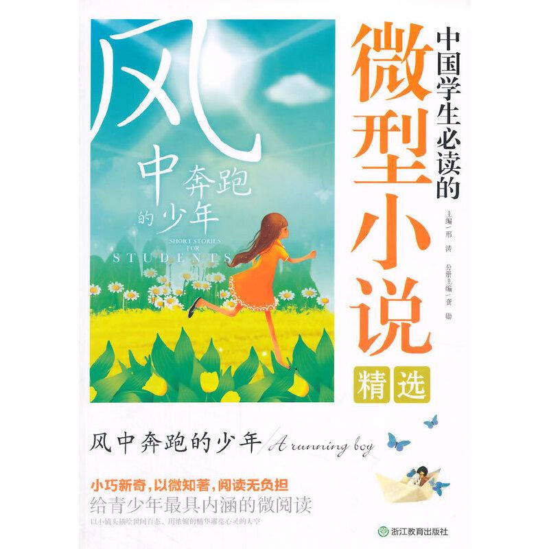 中国学生必读的微型小说精选:风中奔跑的少年