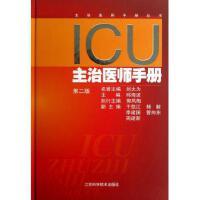 ICU主治医师手册(第2版)(精)/主治医师手册丛书 邱海波