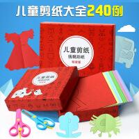 剪纸幼儿园创意DIY玩具 儿童手工大全240张材料 生日礼物儿童剪纸