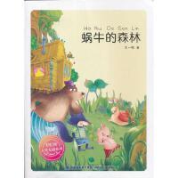 彩虹桥系列-蜗牛的森林王一梅福建少年儿童出版社