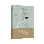情理合一――中国人的生存智慧(情理合一,解决全球性灾难的秘诀,古老东方文明的秘密)
