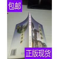 [二手旧书9成新]夜郎探秘:古夜郎今贵阳 /弋良俊 贵州民族出版社