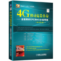 4G移����Ц锩� 全面解析EPC和4G分�M�W�j (原��第2版)