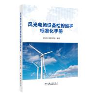 风光电场设备检修维护标准化手册