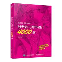 时装设计师参考手册――时装款式细节设计4000例