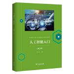 人工智能入门(第三册)