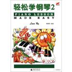 正版促销 轻松学钢琴2 全彩色七彩音符版 PIANO LESSON MADE EASY