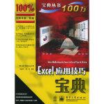 Excel 应用技巧宝典――宝典丛书