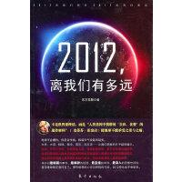 2012 ,离我们有多远(TR)