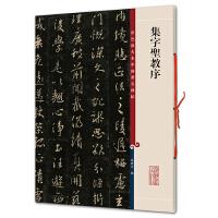 集字圣教序(彩色放大本中国著名碑帖・第一集)