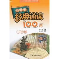 小学生经典诵读100课・三年级【2019修订版】