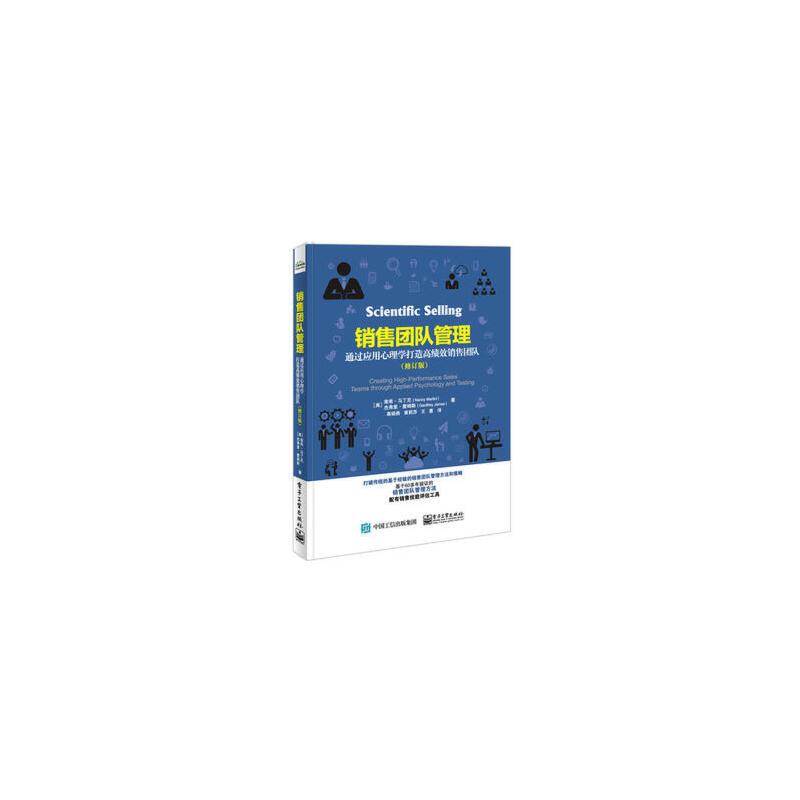 销售团队管理:通过应用心理学打造高绩效销售团队(修订版)
