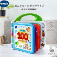 伟易达英语启蒙100词早教机玩具电子点读书宝宝点读机儿童有声书
