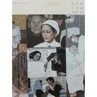 中国连环画名家名作-人到中年(有收藏号)