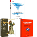 JavaEE开发的颠覆者: Spring Boot实战 Spring实战(第4版) SpringBoot揭秘-快速构建