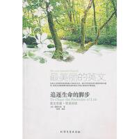 美丽的英文――追逐生命的脚步 9787531719922 (美)爱默生 等,柏杨译 北方文艺出版社