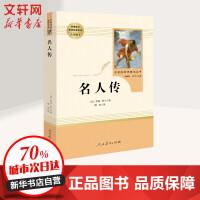 名人传 人民教育出版社
