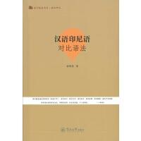 汉语印尼语对比语法(语言服务书系・华文与华语教育)