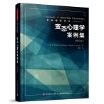 万千心理・变态心理学案例集:第五版