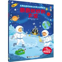 尤斯伯恩英国幼儿经典全景贴纸书・奇奇妙妙的太空