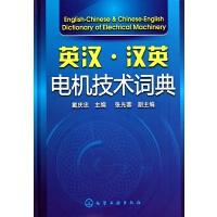 英汉汉英电机技术词典(精) 戴庆忠