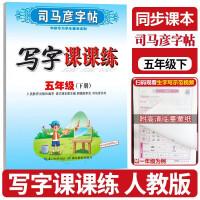 司马彦字帖英语课课练五年级下册人教PEP版 单本包邮